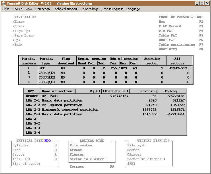 Display the partition table of the hard disk partitions (F7).