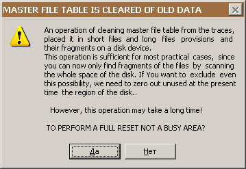 a Message indicating completion of cleaning of the NFT table.